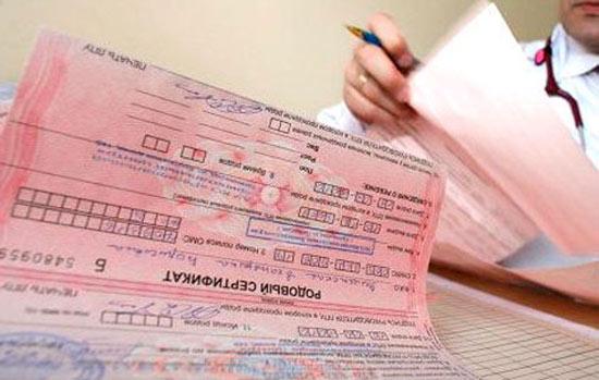rodovoy-sertifikat
